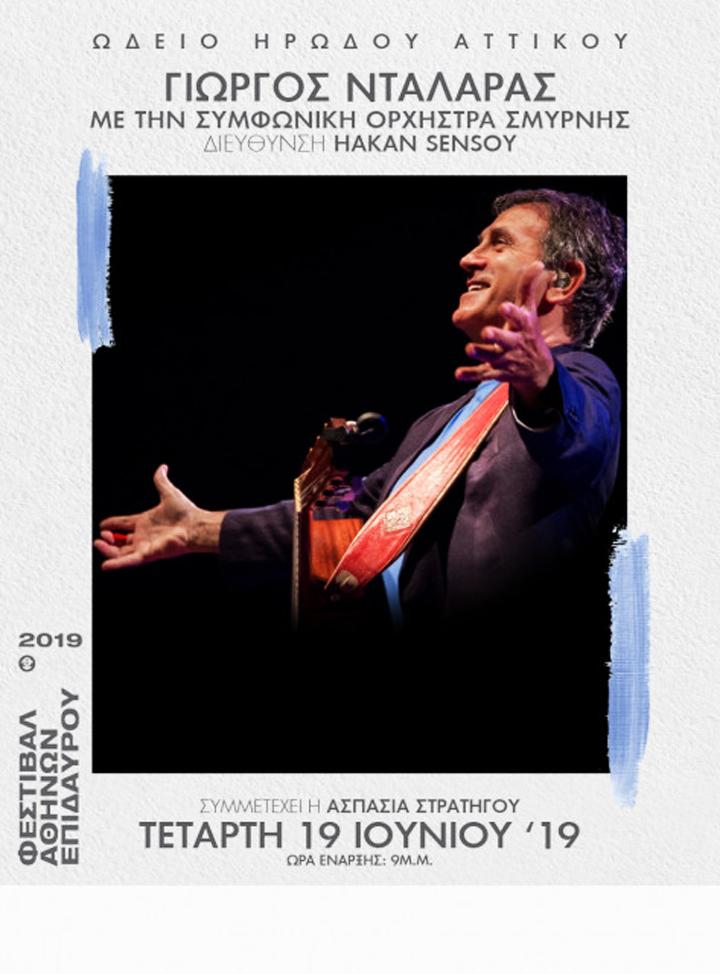 Ο Γιώργος Νταλάρας και η Συμφωνική Ορχήστρα της Σμύρνης, Hakan Sensoy στο Θέατρο Ηρώδου του Αττικού