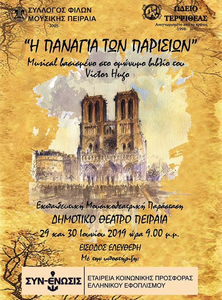 """'Η Παναγία των Παρισίων"""" στο Δημοτικό Θέατρο Πειραιά"""