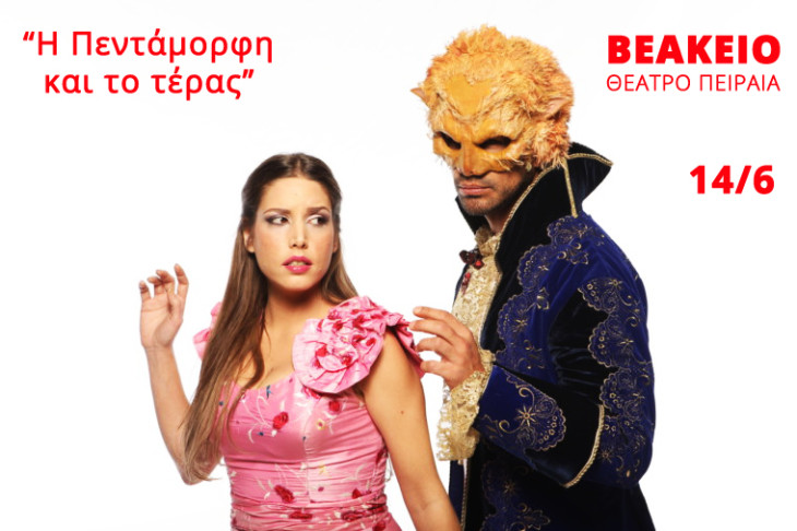 """""""H Πεντάμορφη και το Τέρας"""": Το παιδικό φαντασμαγορικό μιούζικαλ έρχεται στο Βεάκειο Θέατρο Πειραιά"""