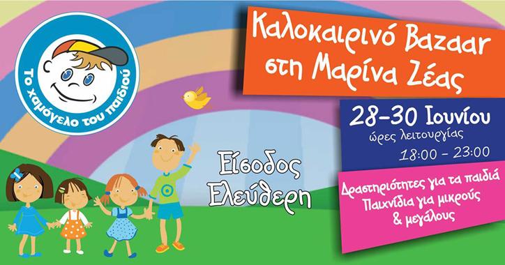 Καλοκαιρινό Bazaar με δραστηριότητες για τα παιδιά στη Μαρίνα Ζέας