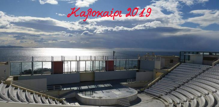 Το Βεάκειο Θέατρο Πειραιά ανοίγει τις Πύλες του για το Καλοκαίρι του 2019