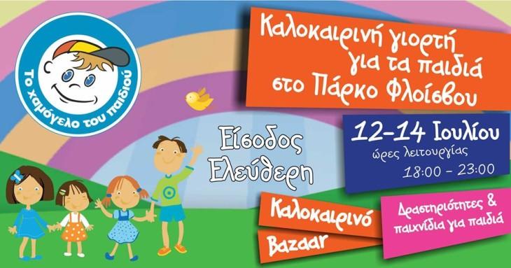 Καλοκαιρινή Γιορτή για τα παιδιά στο Πάρκο Φλοίσβου