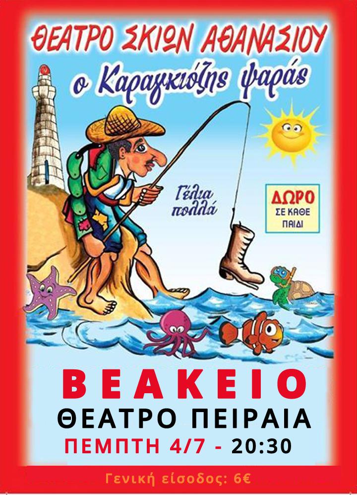 Θέατρο Σκιών «ο Καραγκιόζης Ψαράς» στο Βεάκειο Θέατρο Πειραιά