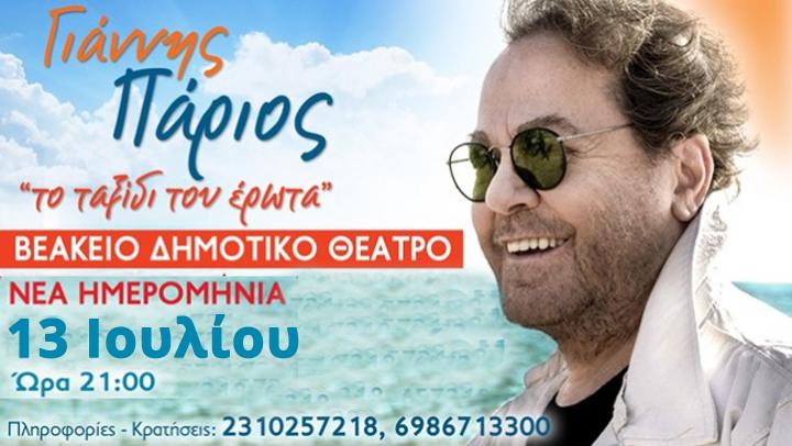 Ο Γιάννης Πάριος «Το Ταξίδι του Έρωτα…» στο Βεάκειο Θέατρο Πειραιά