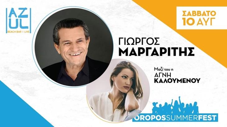 """Ο Γιώργος Μαργαρίτης στον Ωρωπό στο """"Oropos Summer Fest"""""""