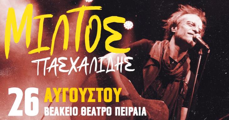 Ο Μίλτος Πασχαλίδης στο Βεάκειο Θέατρο Πειραιά