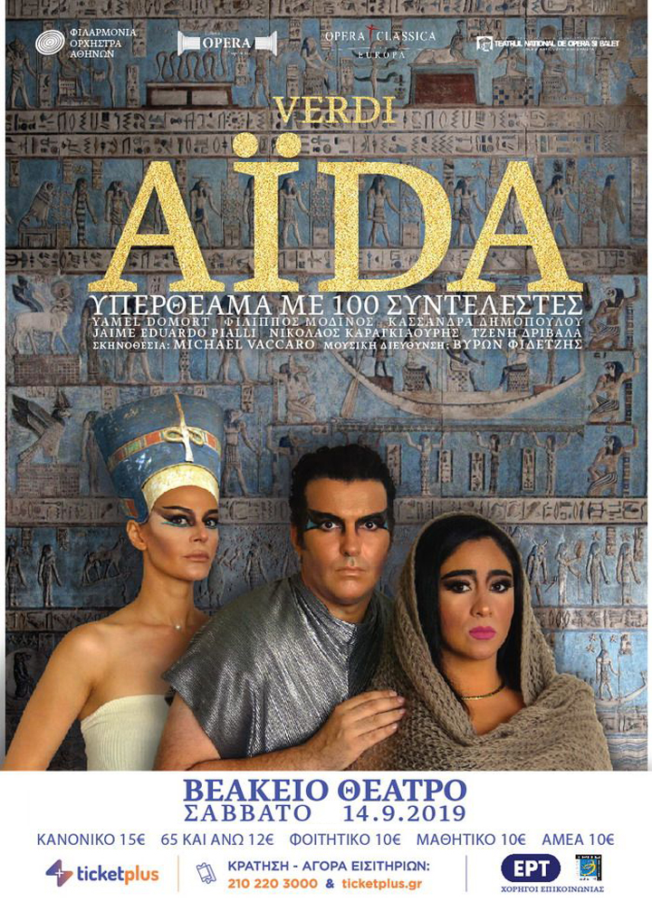 Aïda του Giuseppe Verdi στο Βεάκειο Θέατρο Πειραιά