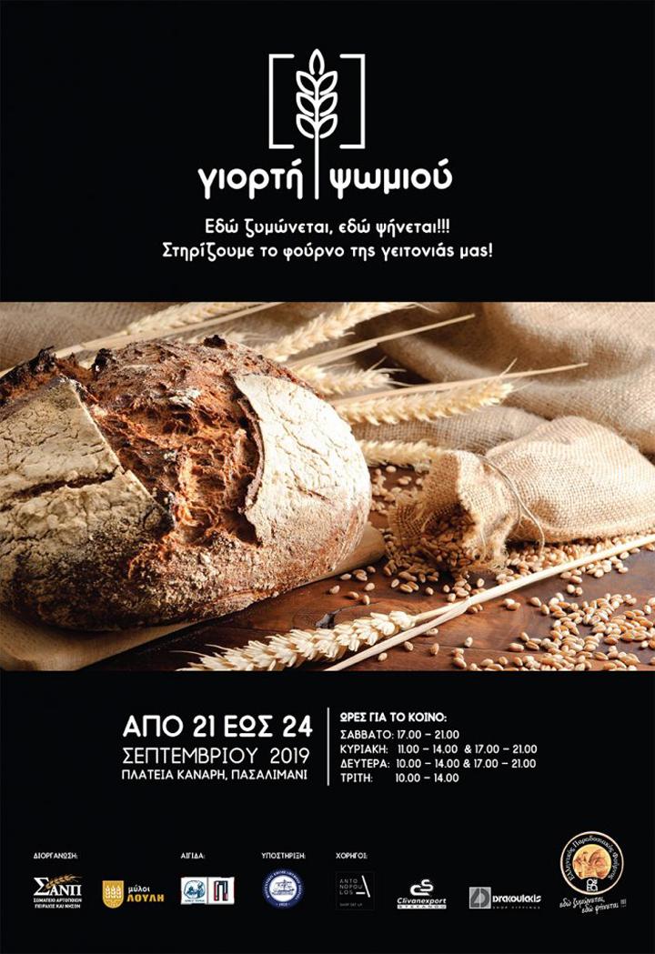 Γιορτή Ψωμιού στο Πασαλιμάνι