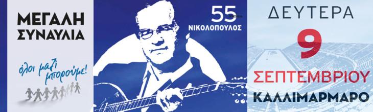 55 χρόνια Χρήστος Νικολόπουλος, για το «Όλοι Μαζί Μπορούμε»