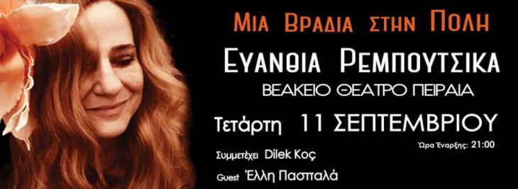 """Ευανθία Ρεμπούτσικα  """"Μια βραδιά στην Πόλη"""" στο Βεάκειο Θέατρο Πειραιά"""
