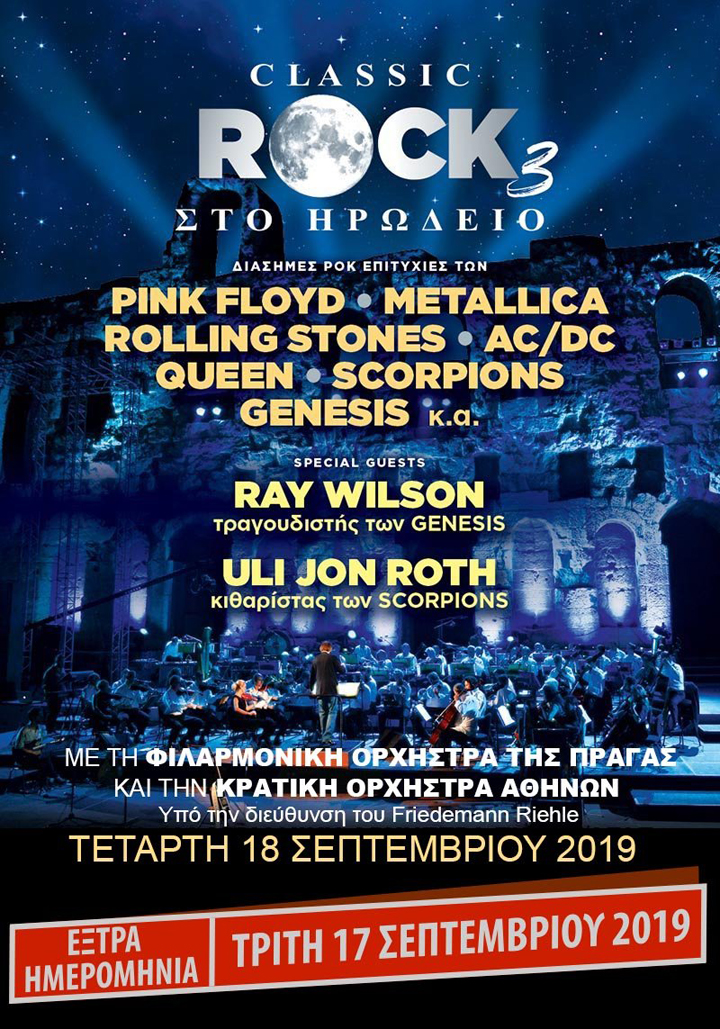 Classic Rock 3 στο Ηρώδειο