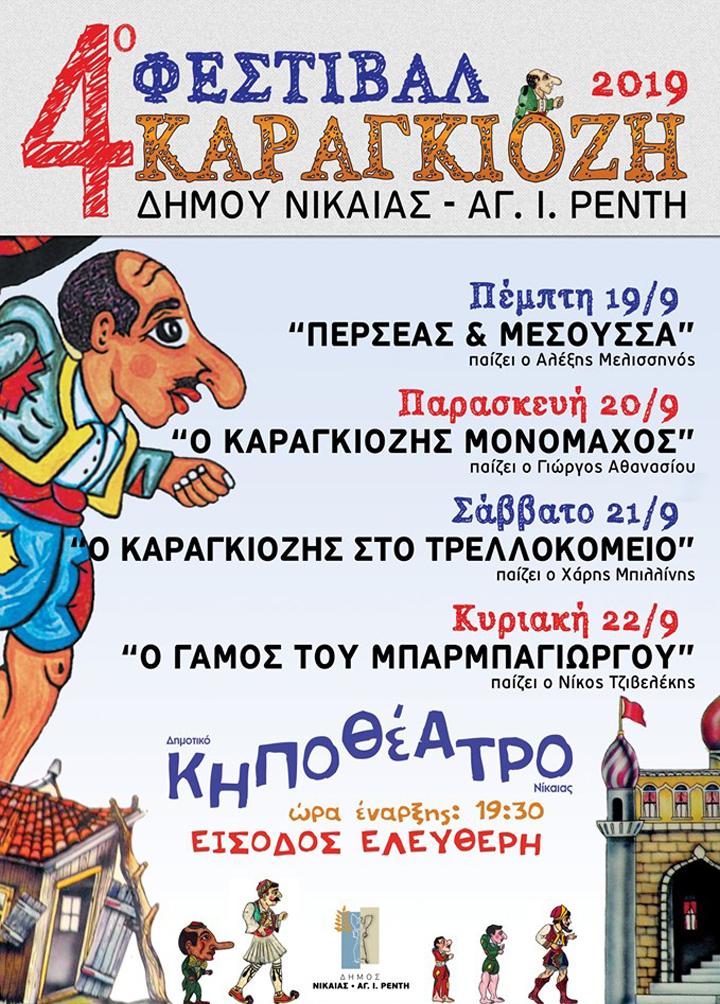 4ο Φεστιβάλ Θεάτρου Σκιών, στο Δημοτικό Κηποθέατρο Νίκαιας