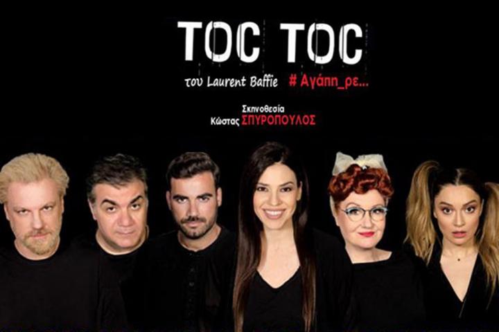 """Θεατρική Παράσταση """"TOC TOC"""" στο Κατράκειο Θέατρο Νίκαιας"""