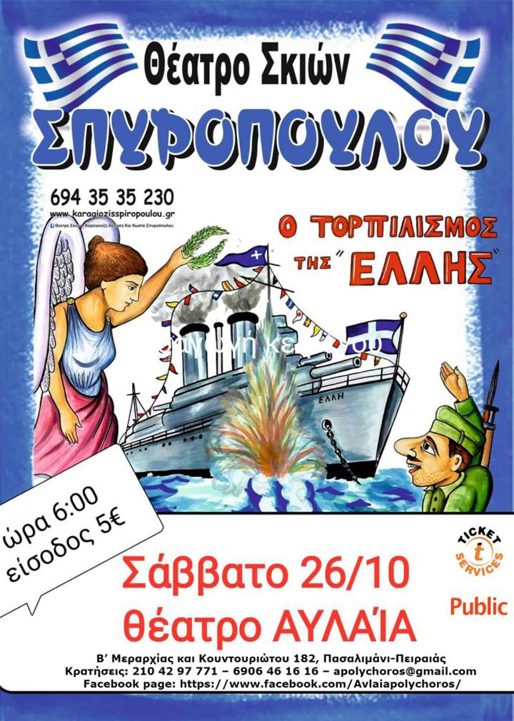 «Ο τορπιλισμός της ΕΛΛΗΣ» από το Θέατρο σκιών του Κώστα Σπυρόπουλου, μια παράσταση για τη γιορτή της 28ης Οκτωβρίου στον πολυχώρο Αυλαία