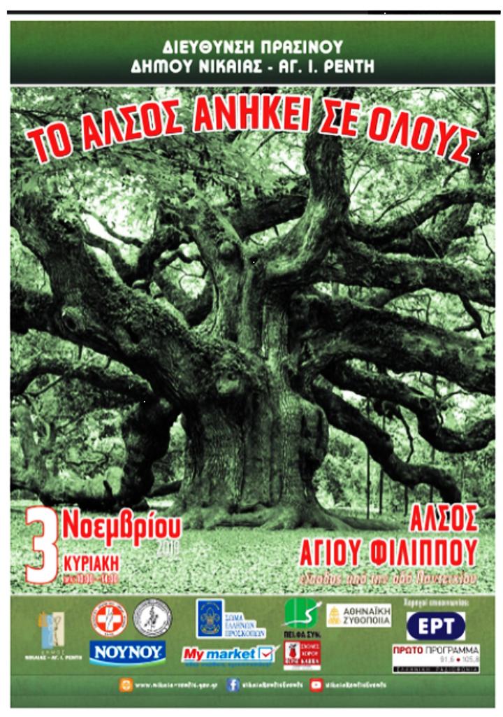 Γιορτή περιβαλλοντικής ευαισθητοποίησης στο Άλσος Αγ. Φιλίππου Νίκαιας