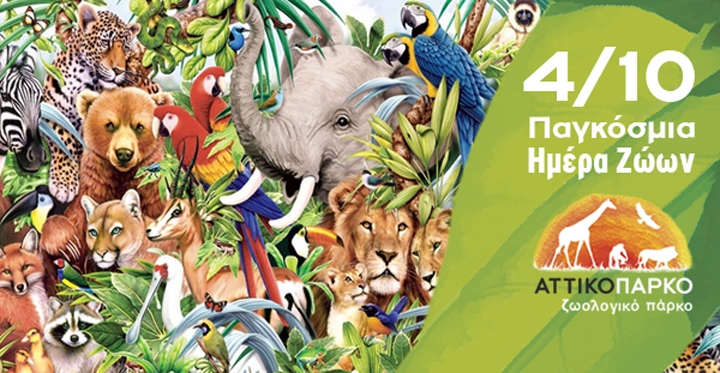 To Aττικό Πάρκο γιορτάζει την Παγκόσμια Ημέρα των Ζώων
