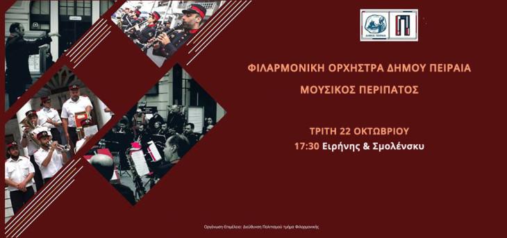 Μουσικός περίπατος από τη Φιλαρμονική Ορχήστρα του Δήμου Πειραιά