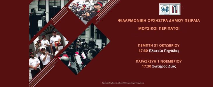 Συνεχίζονται οι μουσικοί περίπατοι από τη Φιλαρμονική Ορχήστρα του Δήμου Πειραιά