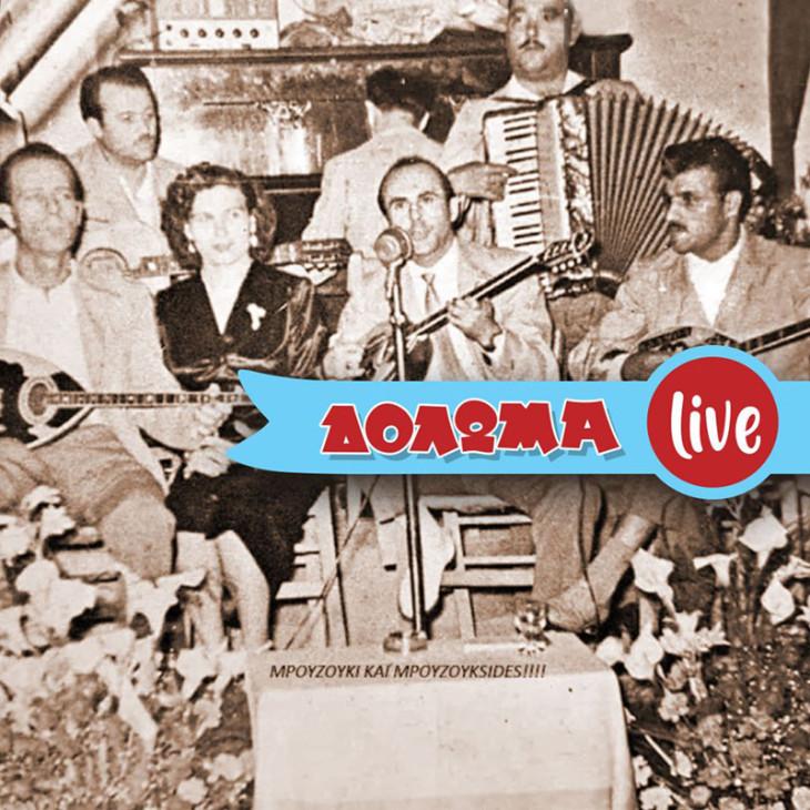 Κυριακάτικο live στην Τρούμπα – Ρίξε Δόλωμα