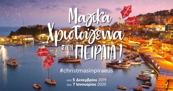 """Πρόγραμμα εορταστικών εκδηλώσεων Δήμου Πειραιά  """"Μαγικά Χριστούγεννα στον Πειραιά"""""""