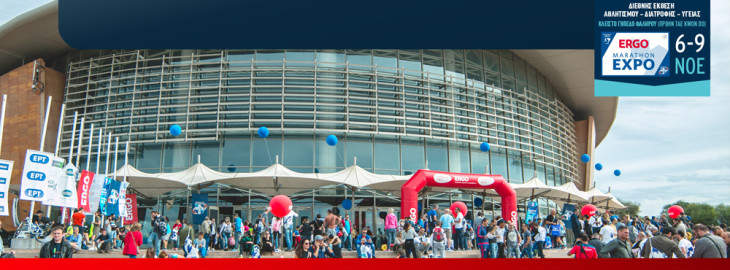 ERGO Marathon Expo: H μεγαλύτερη έκθεση αθλητικών ειδών στην Ελλάδα, 6-9 Νοεμβρίου 2019