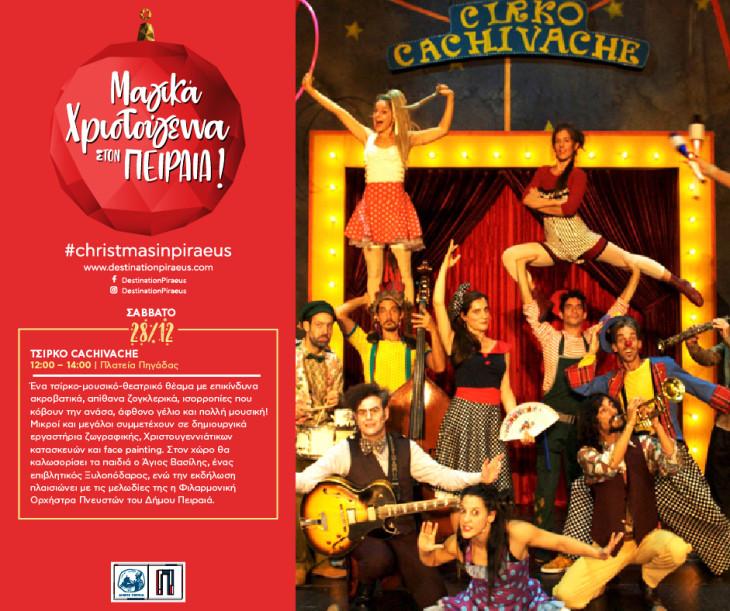 Τσίρκο CACHIVACHE στην Πλατεία Πηγάδας