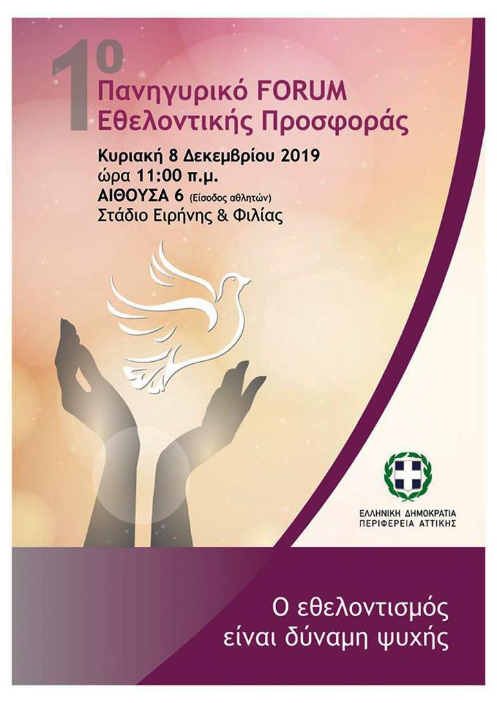 1ο Forum Εθελοντικής Προσφοράς στο Στάδιο Ειρήνης & Φιλίας