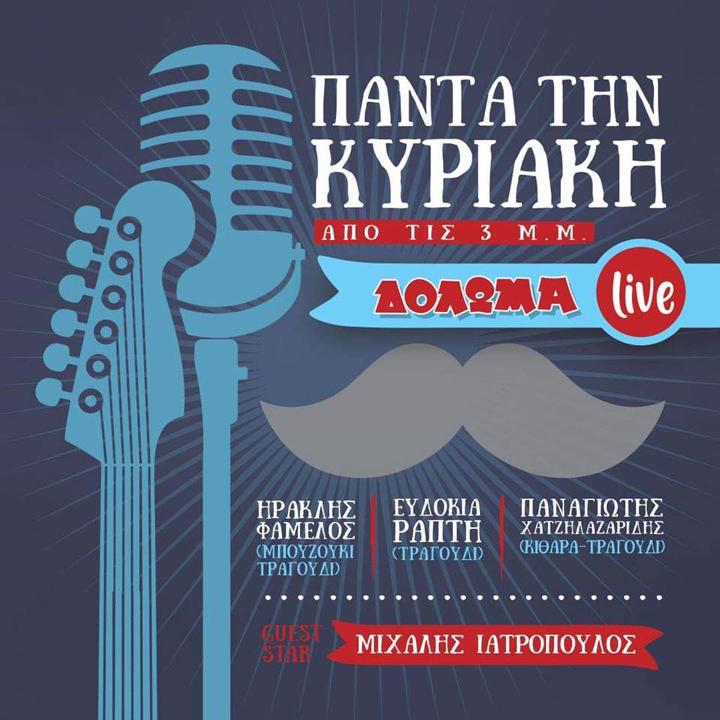 Κυριακή μεσημέρι με Ελληνικό live στην Τρούμπα στο Ρίξε Δόλωμα