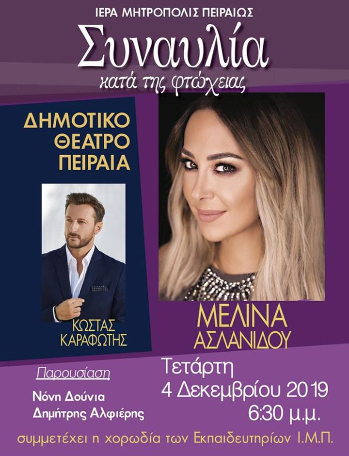 Συναυλία κατά της Φτώχειας από την Ιερά Μητρόπολη Πειραιά