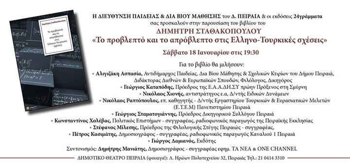 """Παρουσίαση Βιβλίου """"Το προβλεπτό και το απρόβλεπτο στις Ελληνο-Τουρκικές σχέσεις"""""""