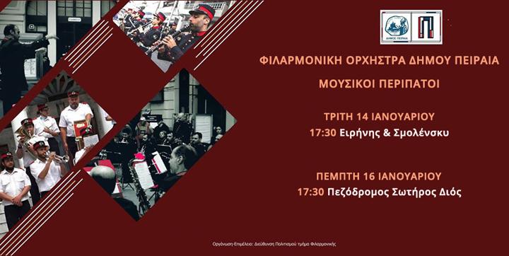 Μουσικοί περίπατοι από τη Φιλαρμονική Ορχήστρα του Δήμου Πειραιά