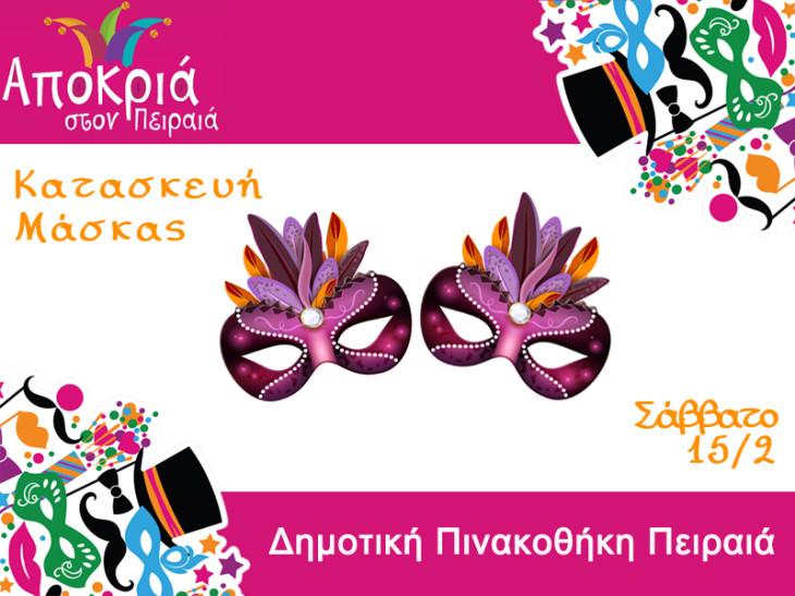 Διαγωνισμός Κατασκευής Μάσκας για Παιδιά στη Δημοτική Πινακοθήκη Πειραιά