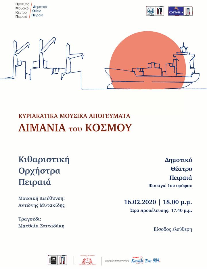 """Μουσικό αφιέρωμα στα """"Λιμάνια του Κόσμου"""" στο Δημοτικό Θέατρο Πειραιά"""