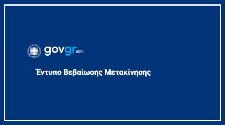 Άνοιξε η πλατφόρμα για τις δηλώσεις μετακίνησης forma.gov.gr