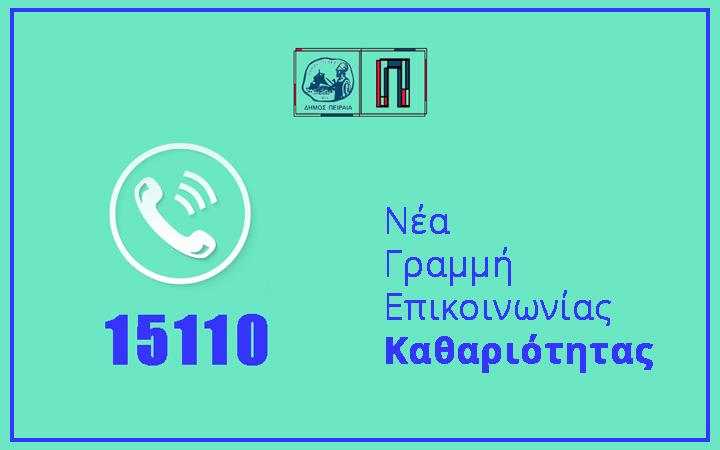 Νέος πενταψήφιος αριθμός 15110 για την αποκομιδή ογκωδών αντικειμένων από τον Δήμο Πειραιά