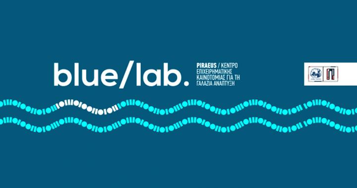 Διαδικτυακά ο 3ος κύκλος του κέντρου επιχειρηματικής καινοτομίας για τη γαλάζια ανάπτυξη «Blue Lab»