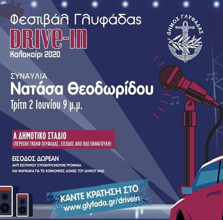 Η Νατάσα έρχεται Drive in στην Γλυφαδα