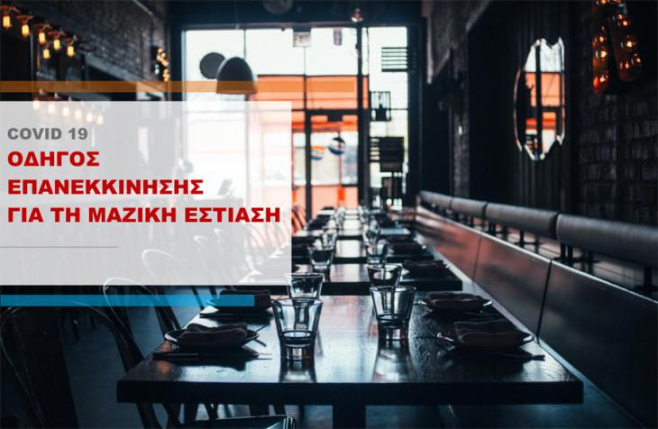 ΕΦΕΤ: Τι πρέπει να προσέχουν πελάτες και προσωπικό σε καφέ και εστιατόρια