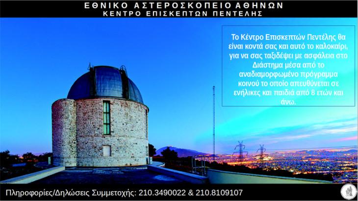 Ξεναγήσεις στο Κέντρο Επισκεπτών Πεντέλης του Εθνικού Αστεροσκοπείου Αθηνών – Καλοκαίρι 2020