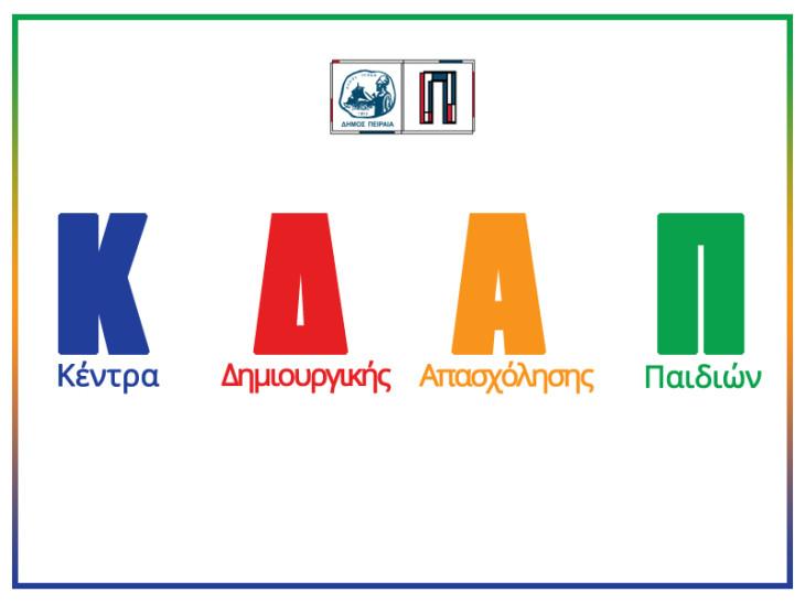 Ξεκινά η υποβολή αιτήσεων εκδήλωσης ενδιαφέροντος για τις εγγραφές στα Κέντρα Δημιουργικής Απασχόλησης του Δήμου Πειραιά