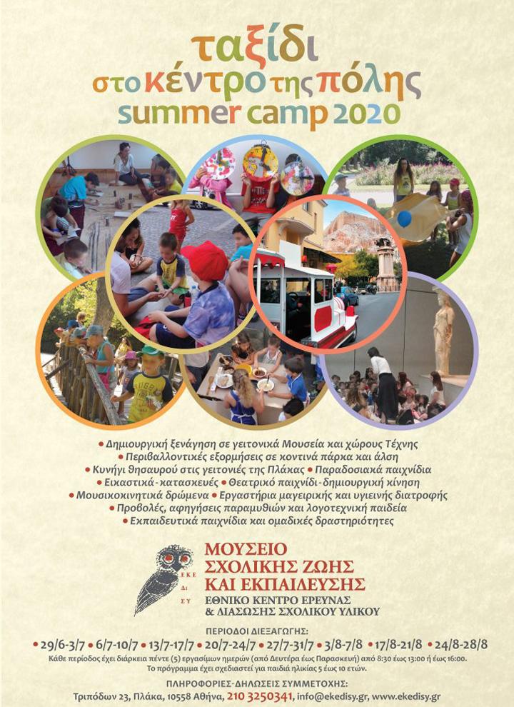 Summer Camp 2020 στο Μουσείο Σχολικής Ζωής και Εκπαίδευσης – Ταξίδι στο κέντρο της πόλης