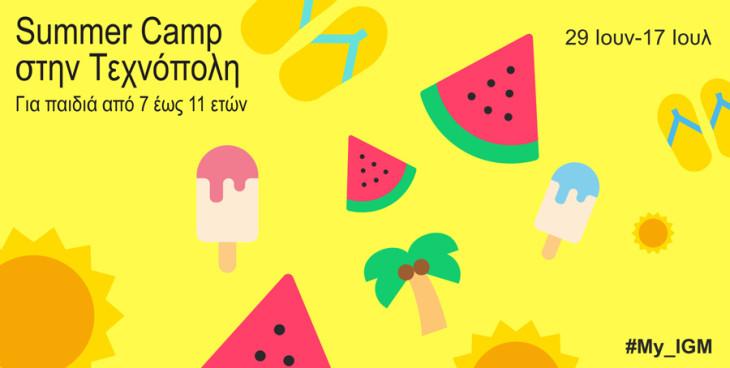 Summer Camp 2020 στην Τεχνόπολη