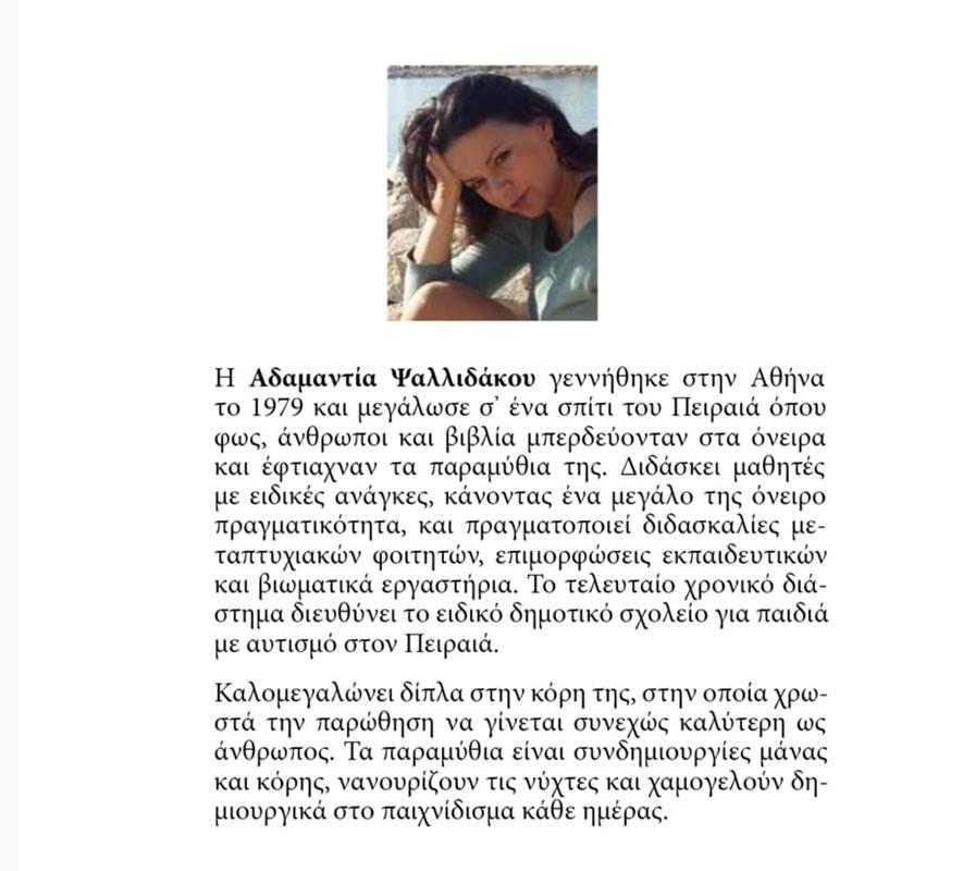 cv-adamatnias-psallidakou