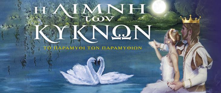 Η Λίμνη των Κύκνων στο Βεάκειο Θέατρο Πειραιά
