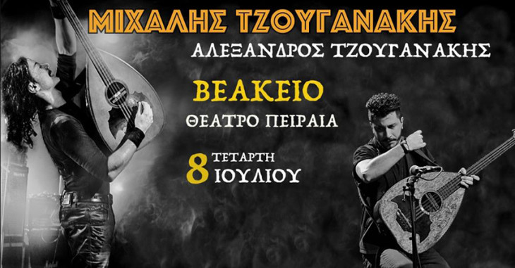 O Μιχάλης Tζουγανάκης και ο Αλέξανδρος Τζουγανάκης στο Βεάκειο Θέατρο Πειραιά