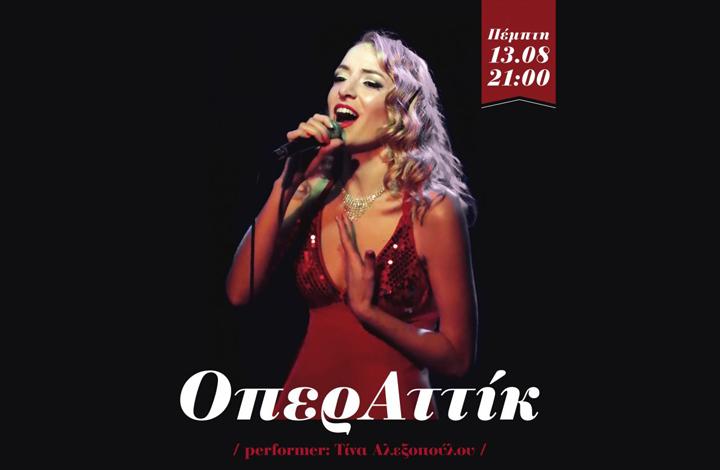 """Η Τίνα Αλεξοπούλου στη μουσική παράσταση """"Operatique""""  στο café του Νομισματικού Μουσείου"""