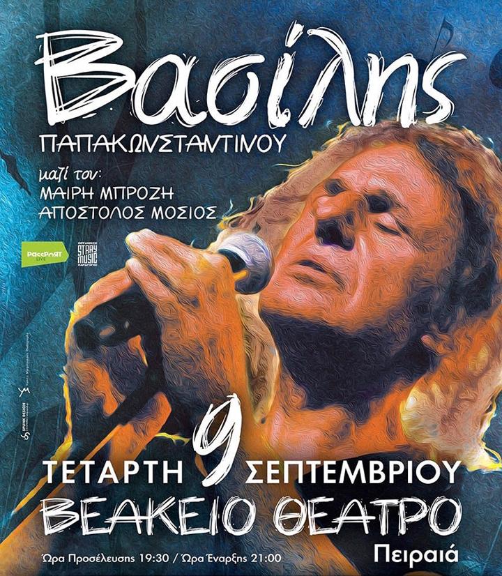 Ο Βασίλης Παπακωνσταντίνου Live στο Βεάκειο Θέατρο Πειραιά