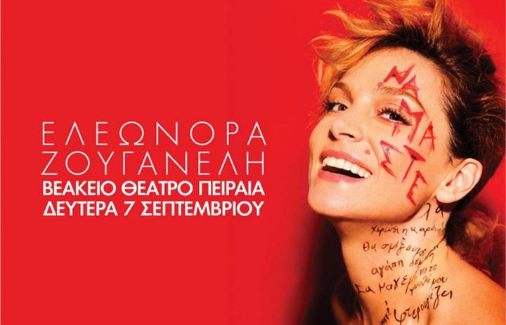 Η Ελεωνόρα Ζουγανέλη στο Βεάκειο Θέατρο Πειραιά
