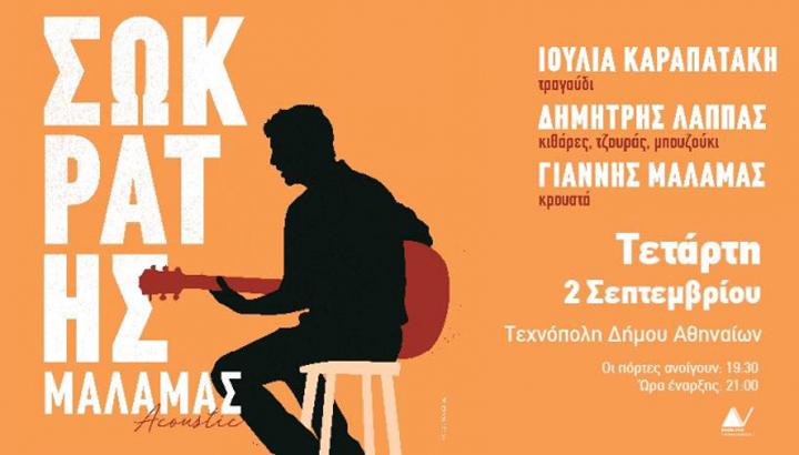Ο Σωκράτης Μάλαμας στην Τεχνόπολη για μια acoustic συναυλία