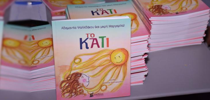 Παρουσίαση παιδικού βιβλίου της Αδαμαντίας Ψαλλιδάκου «Το κάτι»  στο πάρκο Αγνάντι στον Πειραιά
